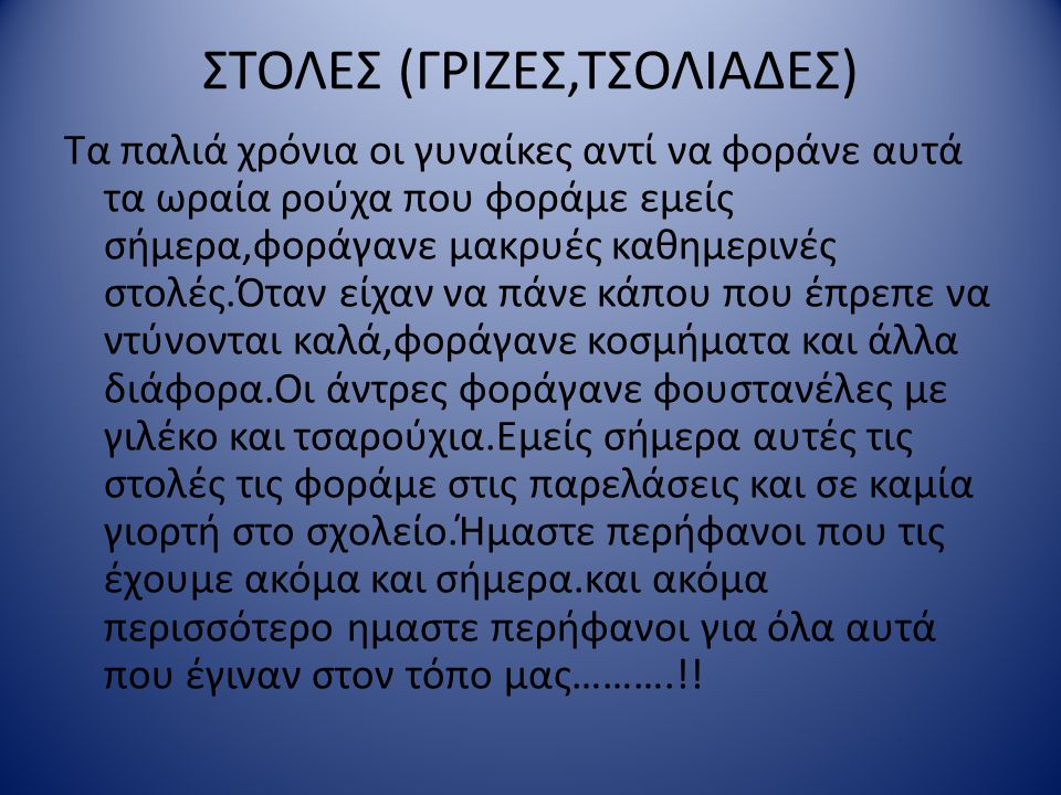 ΣΤΟΛΕΣ (ΓΡΙΖΕΣ,ΤΣΟΛΙΑΔΕΣ)