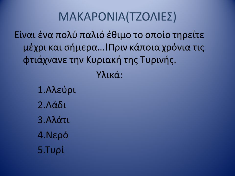 ΜΑΚΑΡΟΝΙΑ(ΤΖΟΛΙΕΣ)