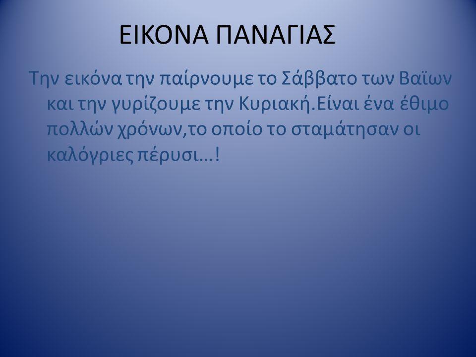 ΕΙΚΟΝΑ ΠΑΝΑΓΙΑΣ