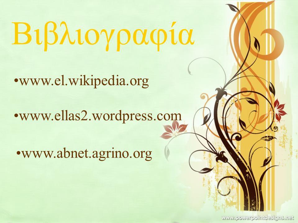 Βιβλιογραφία www.el.wikipedia.org www.ellas2.wordpress.com