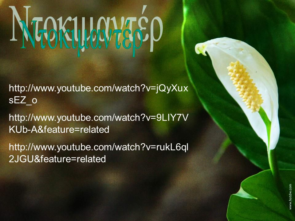 Ντοκιμαντέρ http://www.youtube.com/watch v=jQyXuxsEZ_o