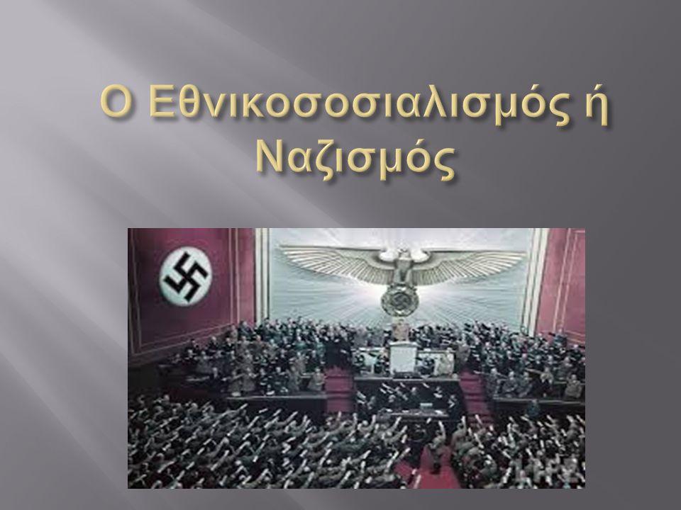 Ο Εθνικοσοσιαλισμός ή Ναζισμός