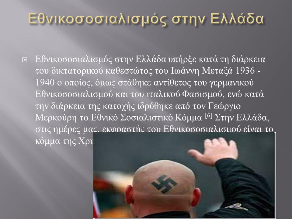 Εθνικοσοσιαλισμός στην Ελλάδα