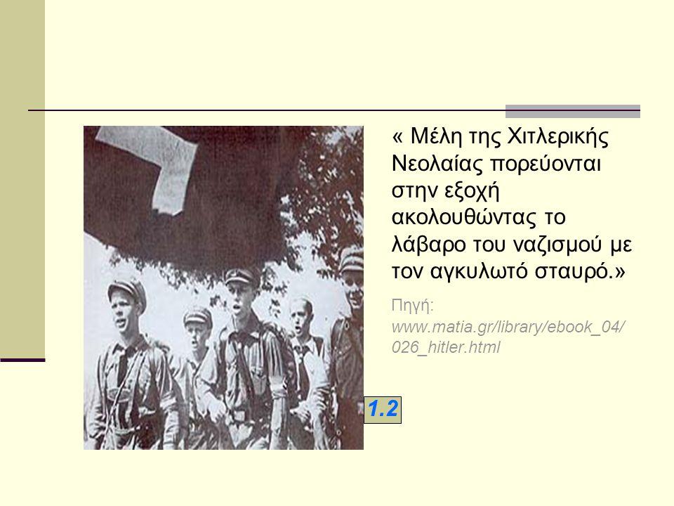 « Μέλη της Χιτλερικής Νεολαίας πορεύονται στην εξοχή ακολουθώντας το λάβαρο του ναζισμού με τον αγκυλωτό σταυρό.»