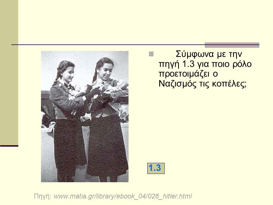 Σύμφωνα με την πηγή 1.3 για ποιο ρόλο προετοιμάζει ο Ναζισμός τις κοπέλες;