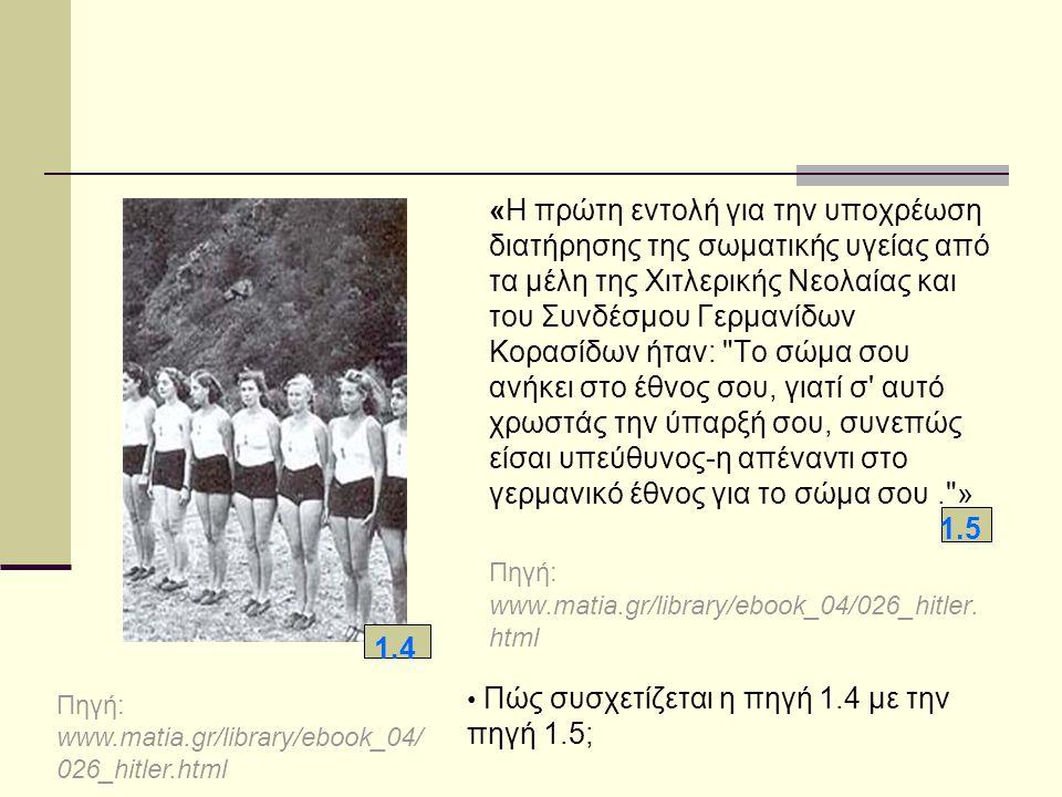 Πηγή: www.matia.gr/library/ebook_04/026_hitler.html