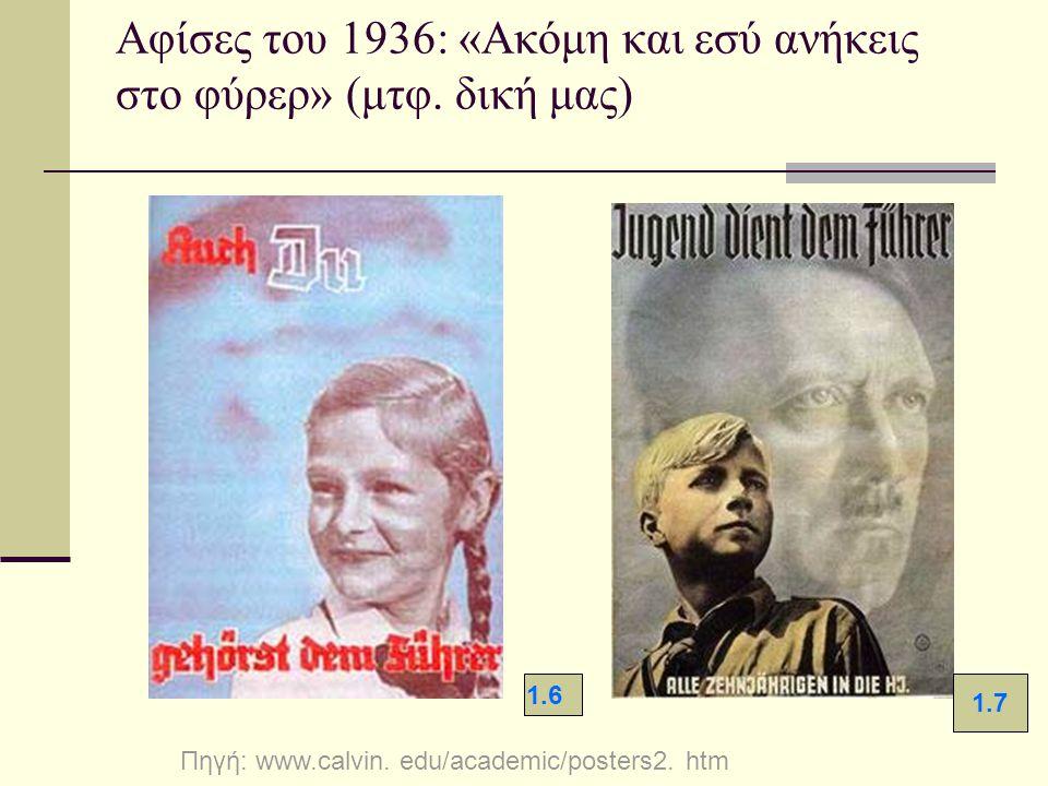 Αφίσες του 1936: «Ακόμη και εσύ ανήκεις στο φύρερ» (μτφ. δική μας)