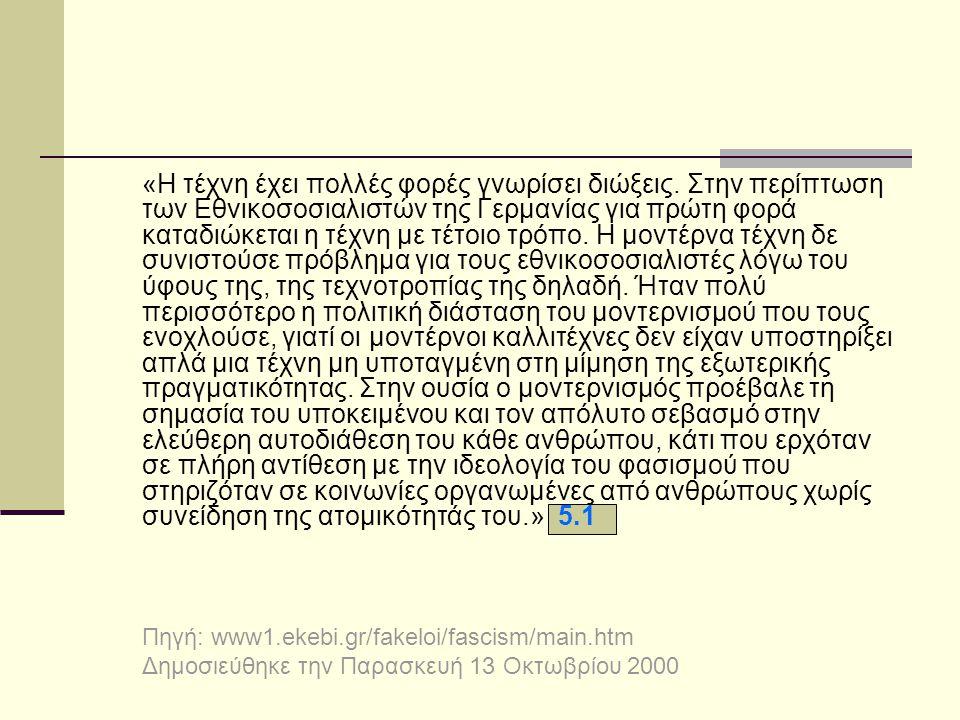 Πηγή: www1.ekebi.gr/fakeloi/fascism/main.htm