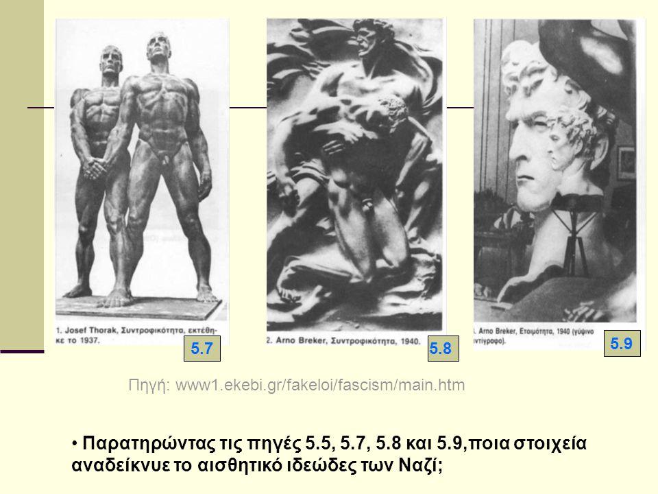5.9 5.7. 5.8. Πηγή: www1.ekebi.gr/fakeloi/fascism/main.htm.
