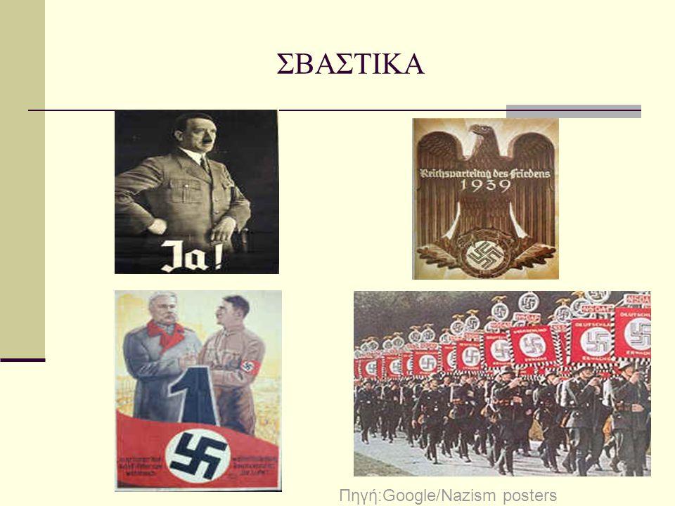 ΣΒΑΣΤΙΚΑ Πηγή:Google/Nazism posters