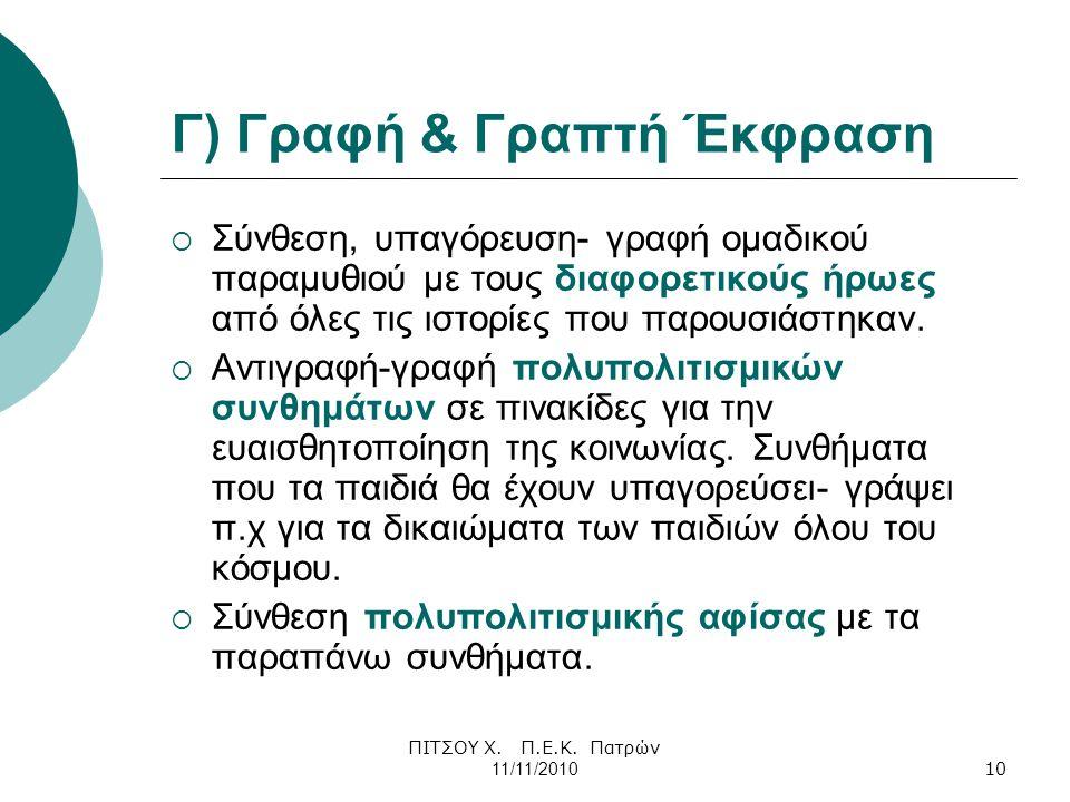 Γ) Γραφή & Γραπτή Έκφραση