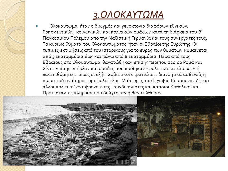 3.ΟΛΟΚΑΥΤΩΜΑ