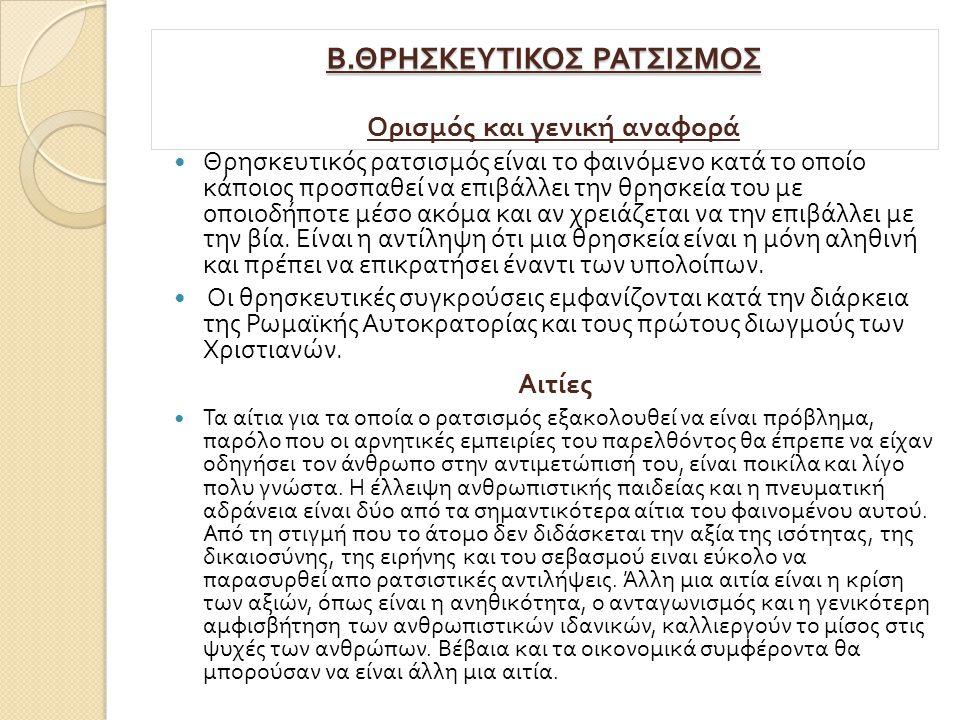 Β.ΘΡΗΣΚΕΥΤΙΚΟΣ ΡΑΤΣΙΣΜΟΣ