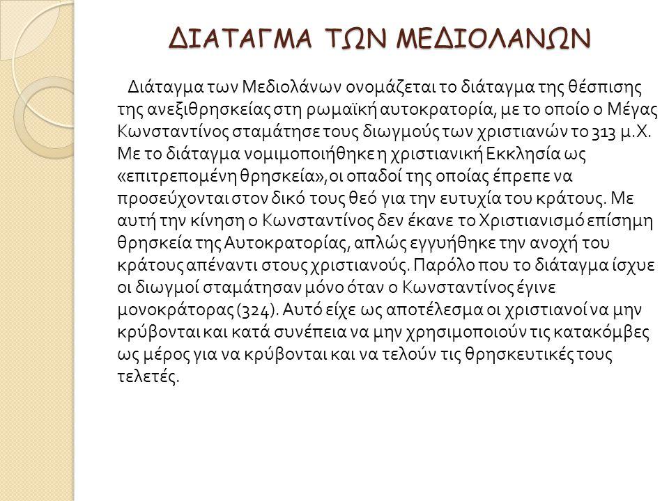 ΔΙΑΤΑΓΜΑ ΤΩΝ ΜΕΔΙΟΛΑΝΩΝ