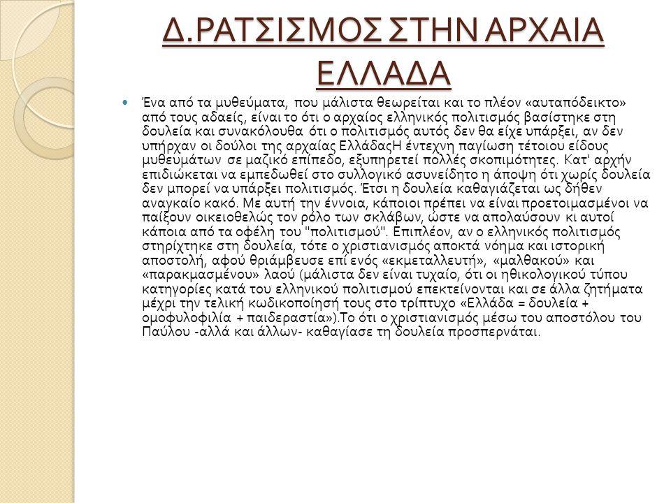 Δ.ΡΑΤΣΙΣΜΟΣ ΣΤΗΝ ΑΡΧΑΙΑ ΕΛΛΑΔΑ