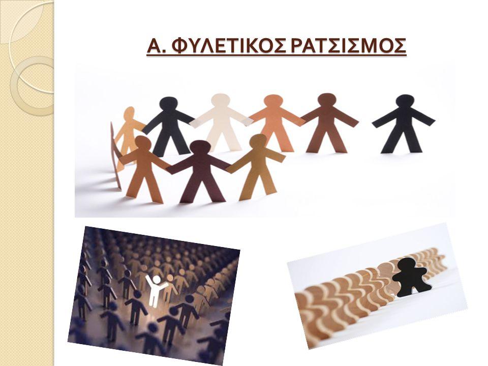 Α. ΦΥΛΕΤΙΚΟΣ ΡΑΤΣΙΣΜΟΣ