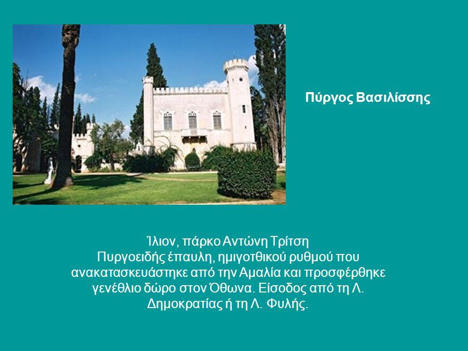 Ίλιον, πάρκο Αντώνη Τρίτση