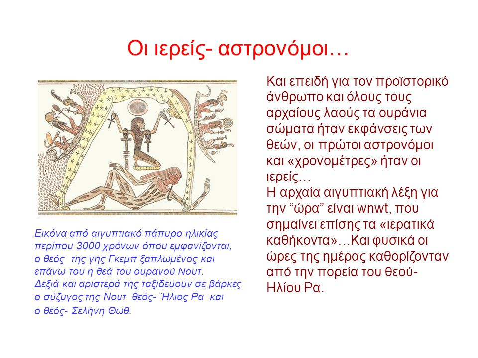 Οι ιερείς- αστρονόμοι…