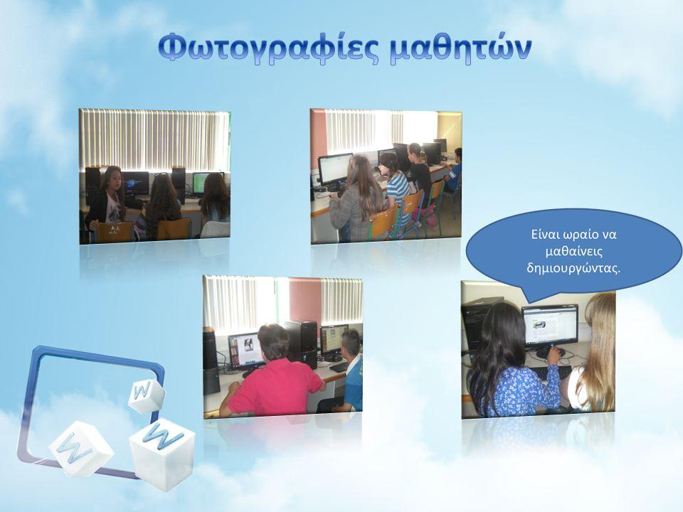 Φωτογραφίες μαθητών