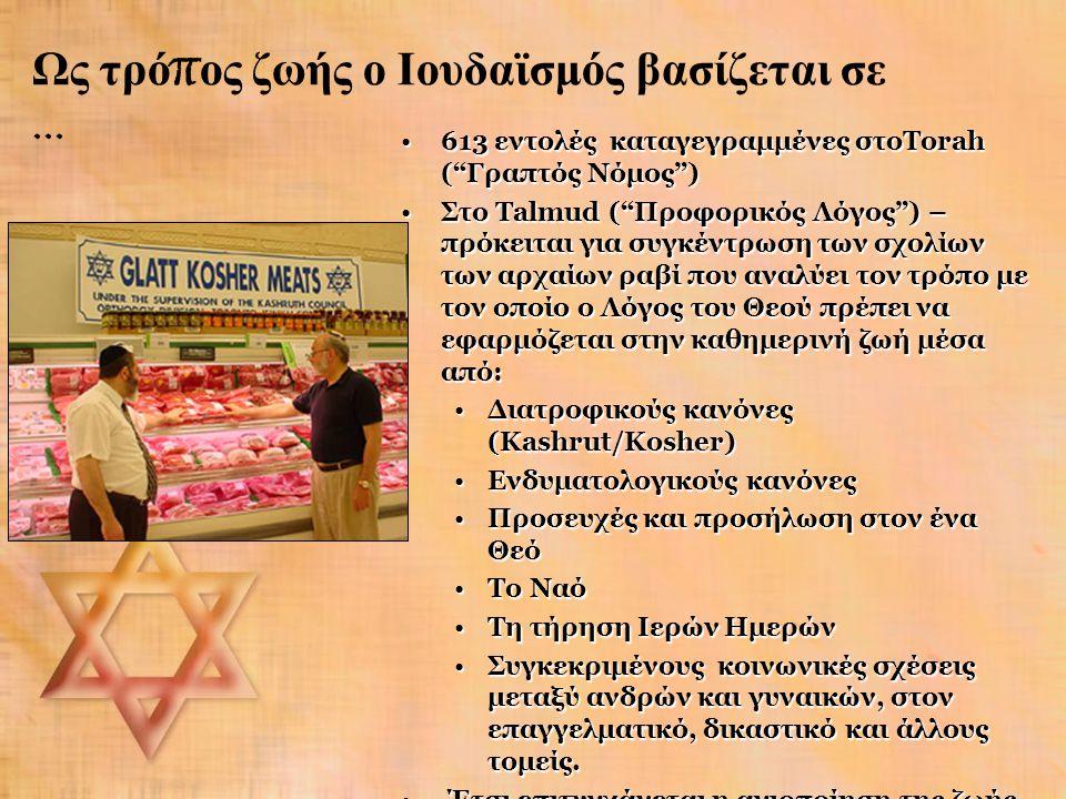 Ως τρόπος ζωής ο Ιουδαϊσμός βασίζεται σε ...