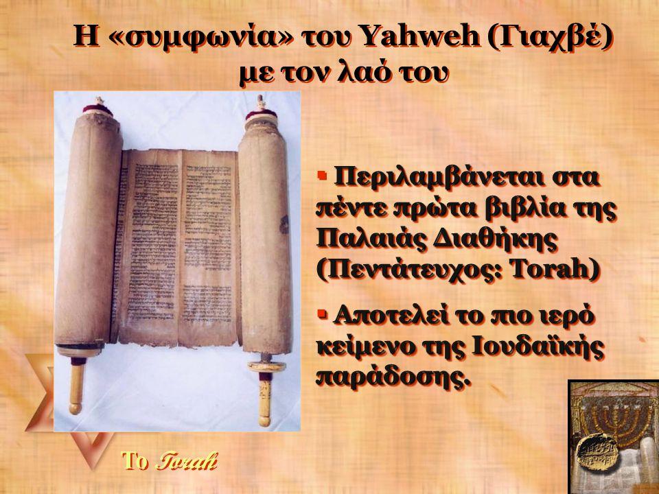 Η «συμφωνία» του Yahweh (Γιαχβέ) με τον λαό του