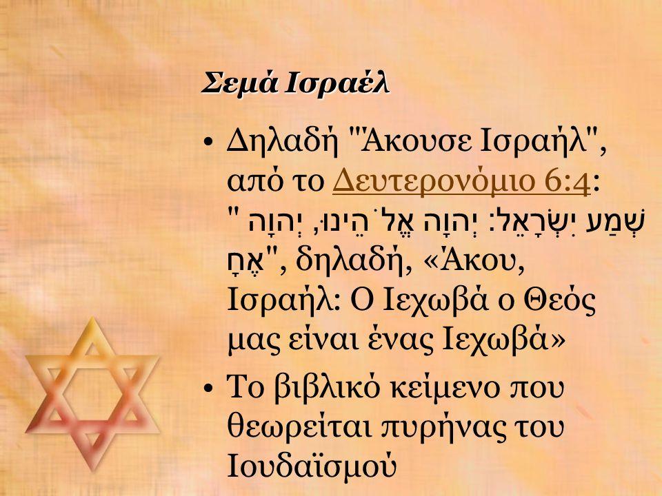 Το βιβλικό κείμενο που θεωρείται πυρήνας του Ιουδαϊσμού
