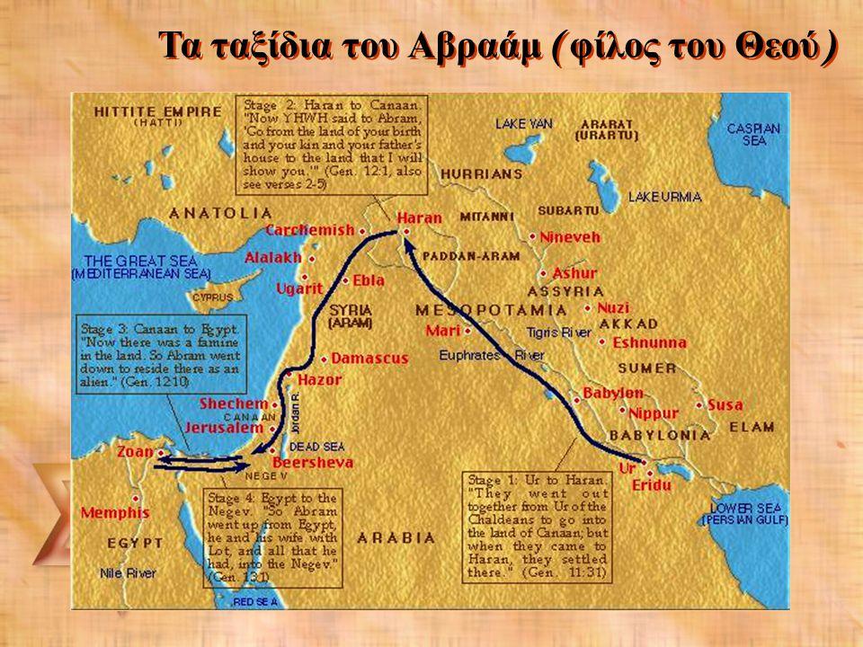 Τα ταξίδια του Αβραάμ (φίλος του Θεού)