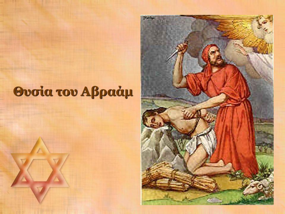 Θυσία του Αβραάμ