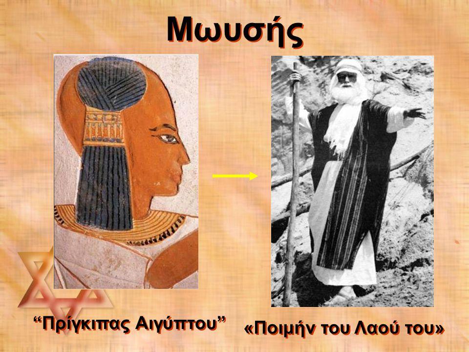Μωυσής Πρίγκιπας Αιγύπτου «Ποιμήν του Λαού του»