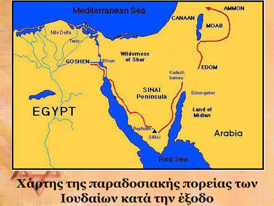 Χάρτης της παραδοσιακής πορείας των Ιουδαίων κατά την έξοδο