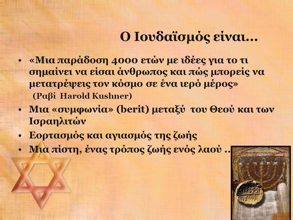 Ο Ιουδαϊσμός είναι...