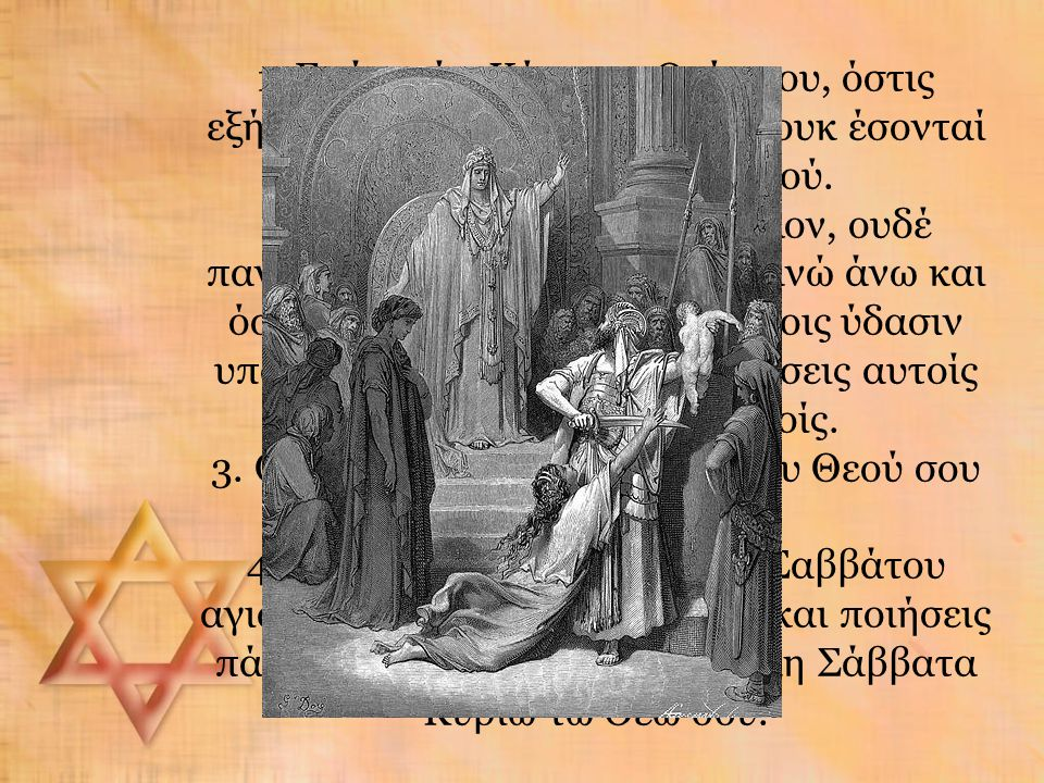 3. Ου λήψει το όνομα Κυρίου του Θεού σου επί ματαίω.