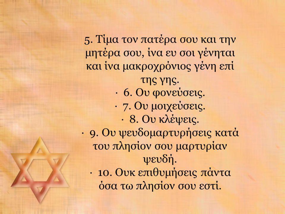 · 9. Ου ψευδομαρτυρήσεις κατά του πλησίον σου μαρτυρίαν ψευδή.