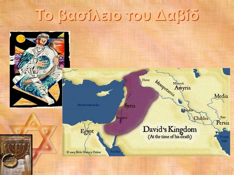 Το βασίλειο του Δαβίδ