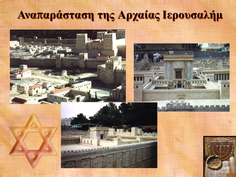 Αναπαράσταση της Αρχαίας Ιερουσαλήμ