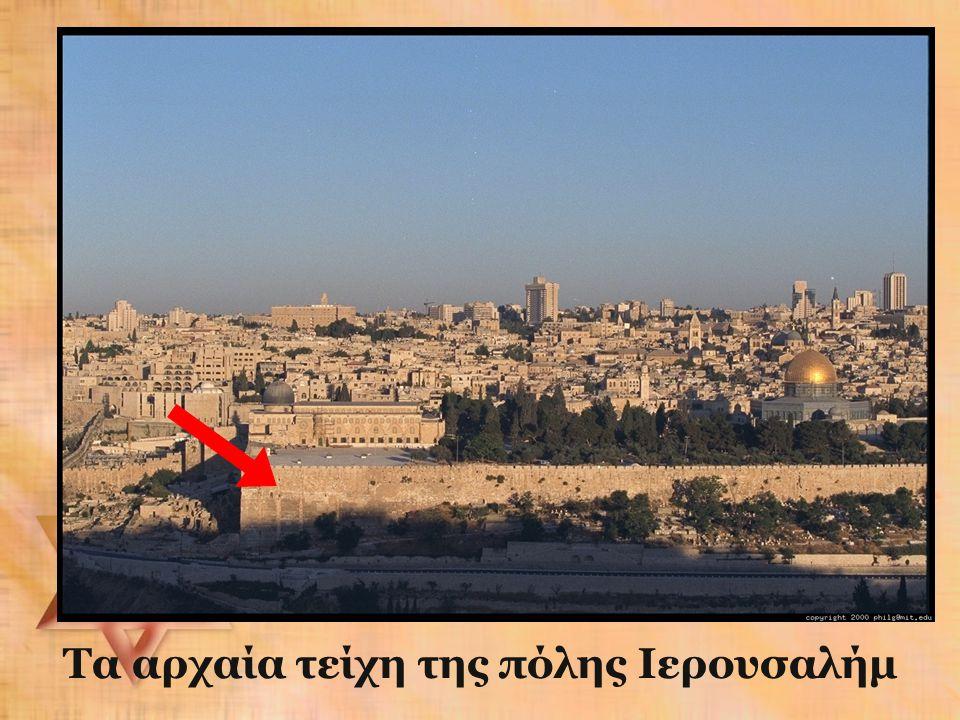 Τα αρχαία τείχη της πόλης Ιερουσαλήμ