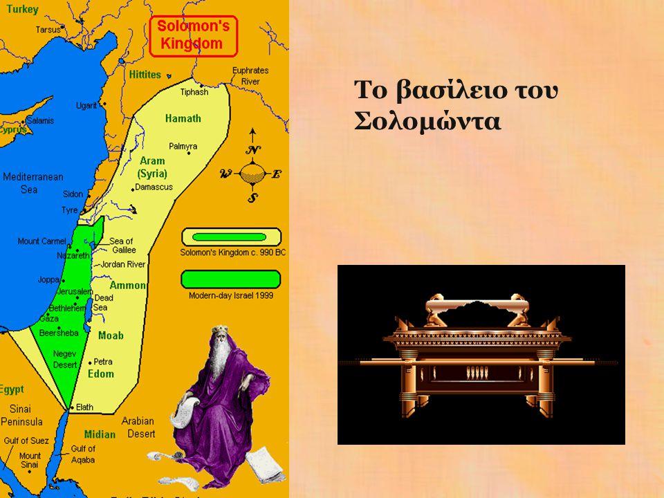 Το βασίλειο του Σολομώντα