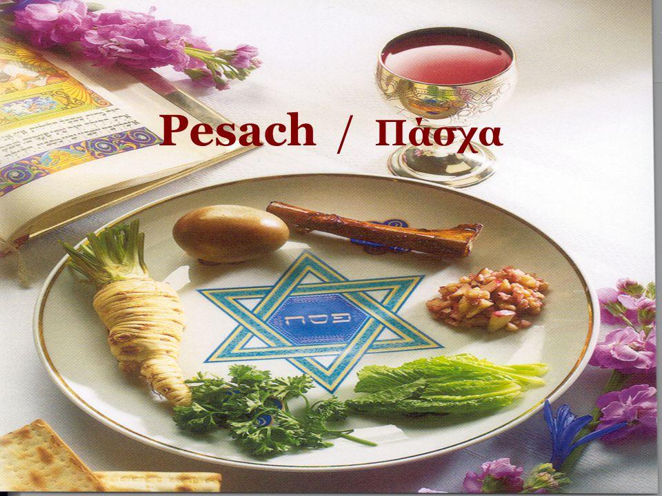 Pesach / Πάσχα