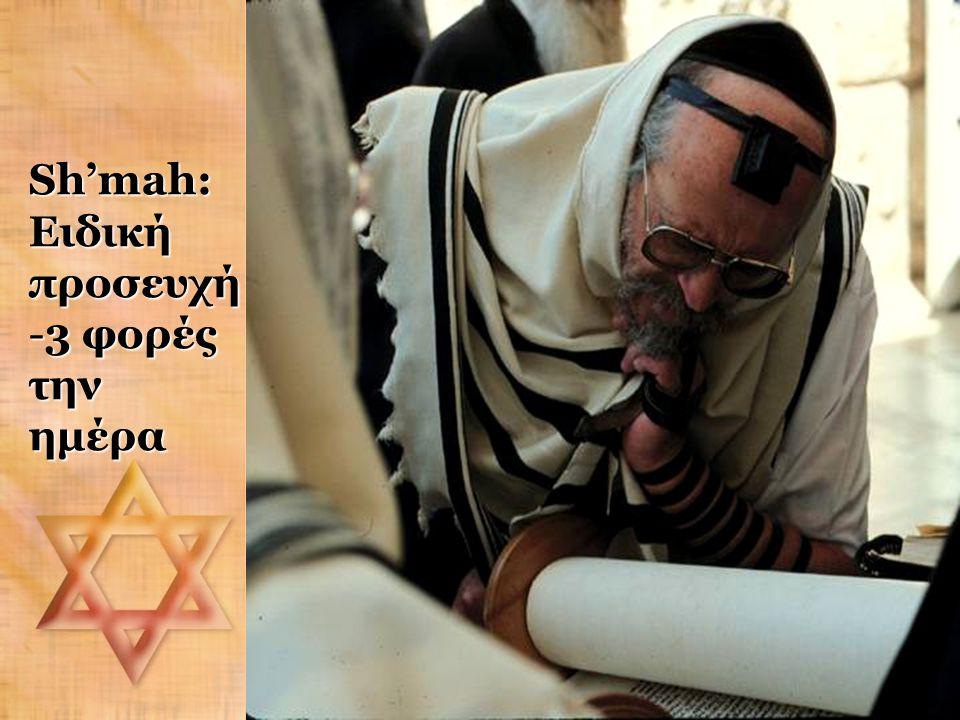 Sh'mah: Ειδική προσευχή 3 φορές την ημέρα