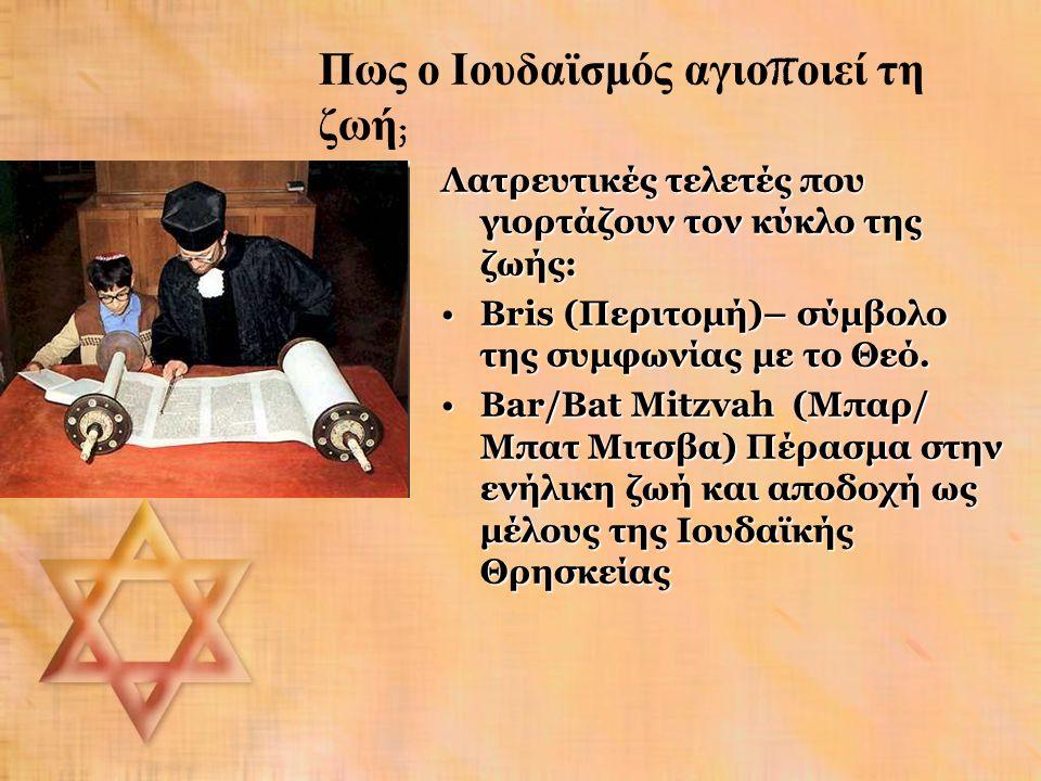 Πως ο Ιουδαϊσμός αγιοποιεί τη ζωή;