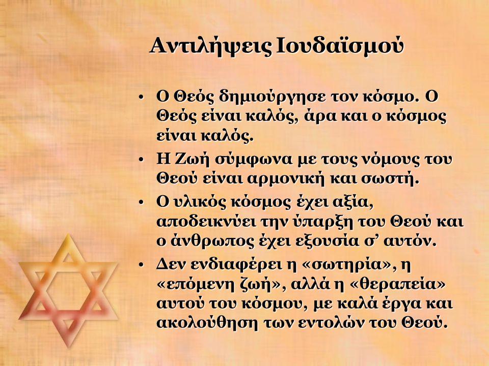 Αντιλήψεις Ιουδαϊσμού