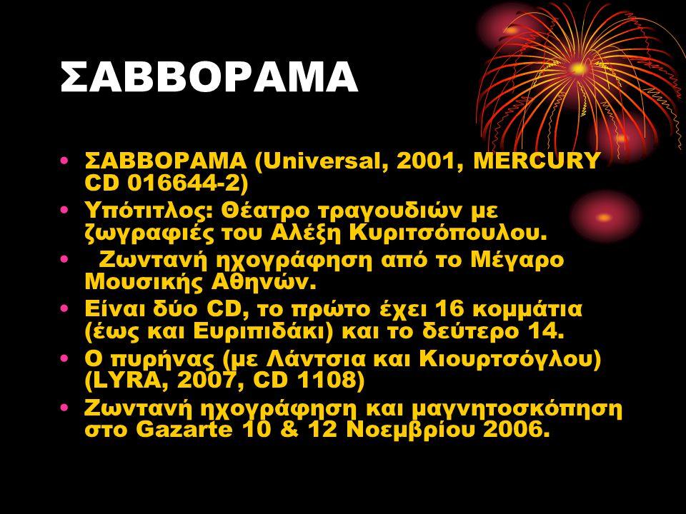ΣΑΒΒΟΡΑΜΑ ΣΑΒΒΟΡΑΜΑ (Universal, 2001, MERCURY CD 016644-2)