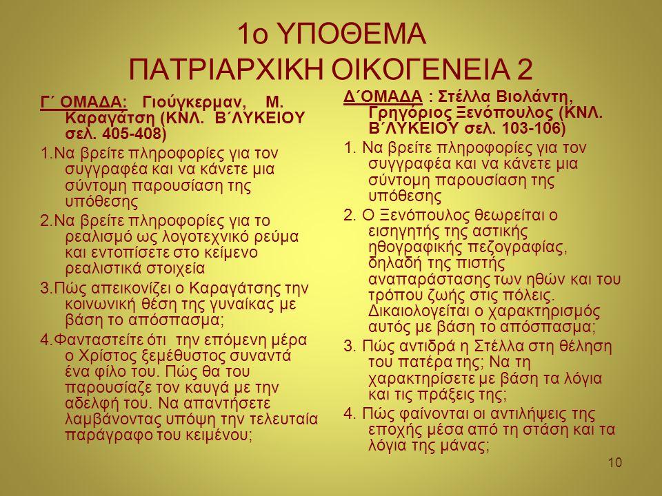 1ο ΥΠΟΘΕΜΑ ΠΑΤΡΙΑΡΧΙΚΗ ΟΙΚΟΓΕΝΕΙΑ 2