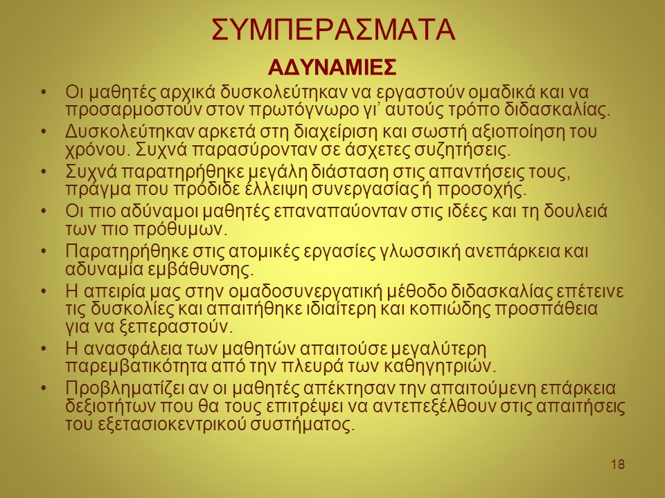 ΣΥΜΠΕΡΑΣΜΑΤΑ ΑΔΥΝΑΜΙΕΣ