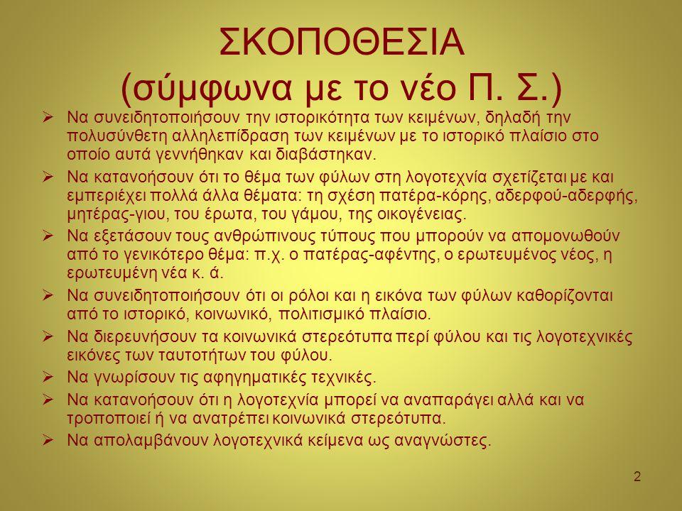 ΣΚΟΠΟΘΕΣΙΑ (σύμφωνα με το νέο Π. Σ.)