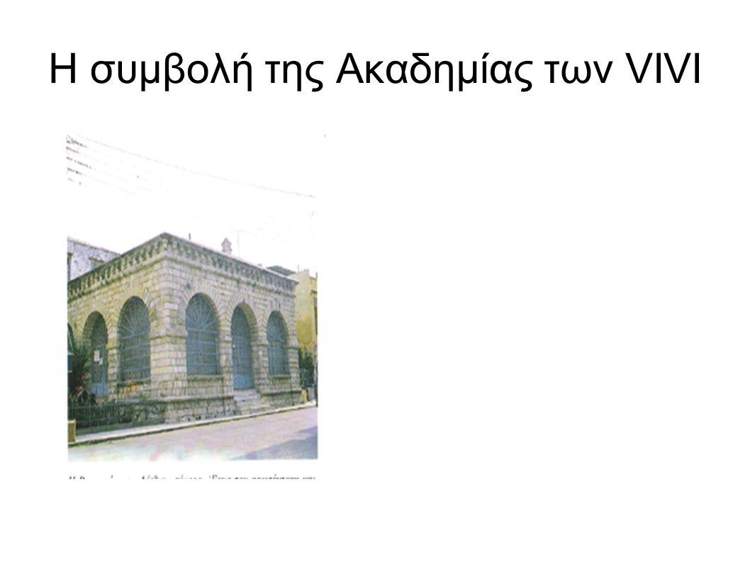 Η συμβολή της Ακαδημίας των VIVI