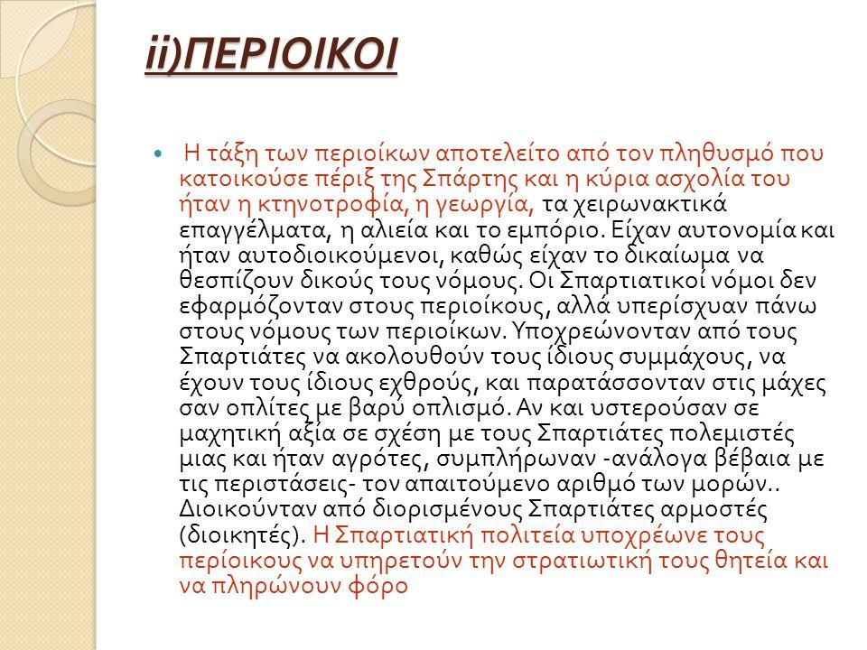 ii)ΠΕΡΙΟΙΚΟΙ