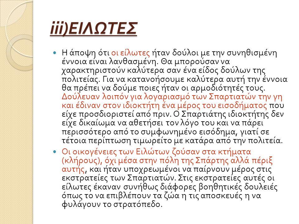 iii)ΕΙΛΩΤΕΣ