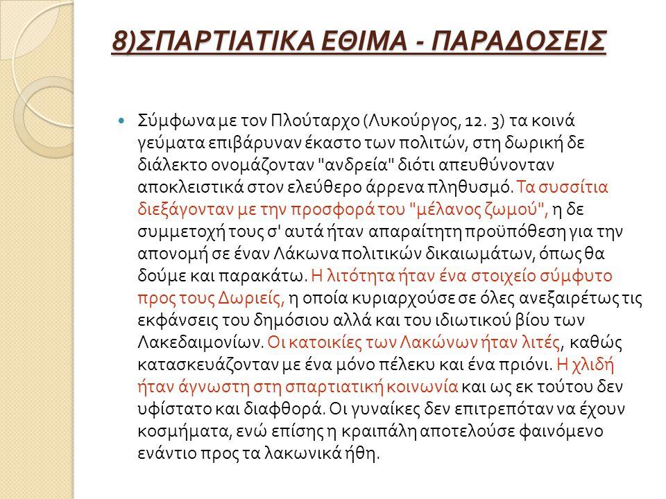 8)ΣΠΑΡΤΙΑΤΙΚΑ ΕΘΙΜΑ - ΠΑΡΑΔΟΣΕΙΣ