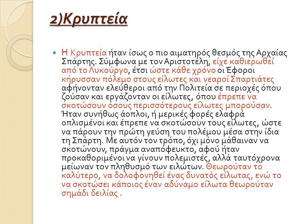 2)Κρυπτεία